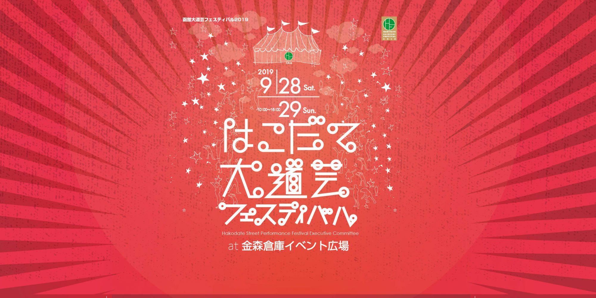 はこだて大道芸フェスティバル2019